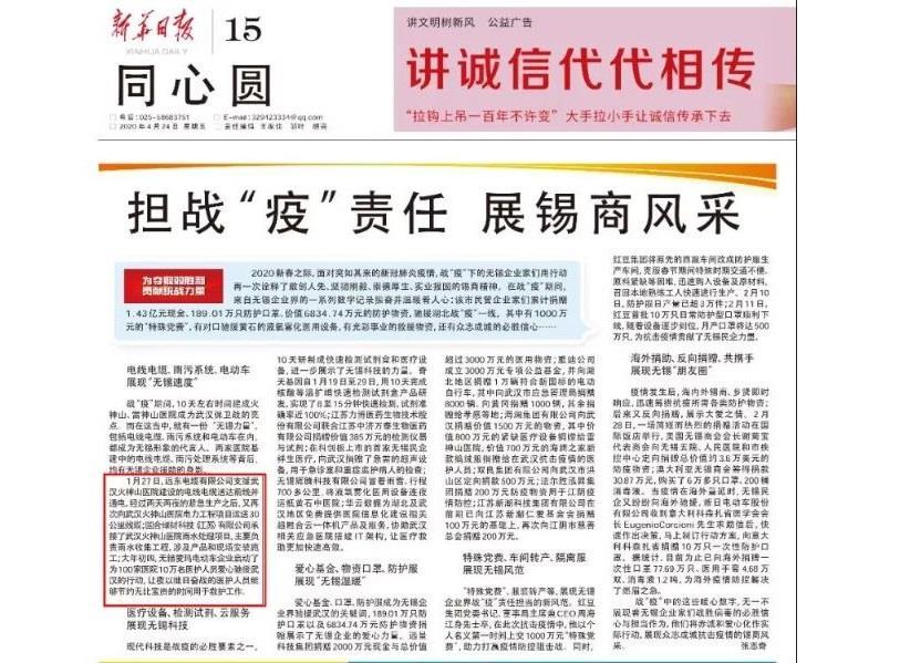 """新华日报:担战""""疫""""责任 展锡商风采,为远东电缆点赞"""