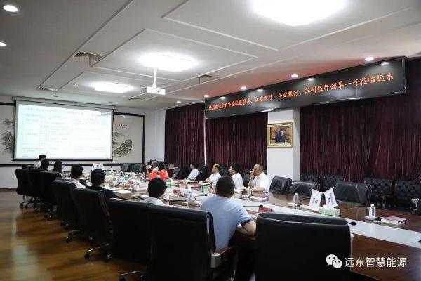 宜兴市金融监管局、江苏银行、兴业银行、苏州银行领导一行来访远东