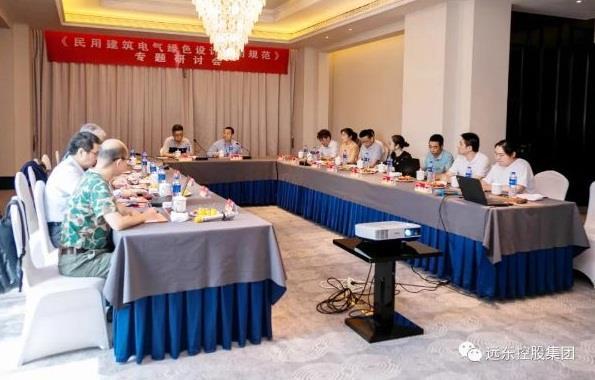 远东电缆参与的《民用建筑电气绿色设计应用规范》专题研讨会成功召开