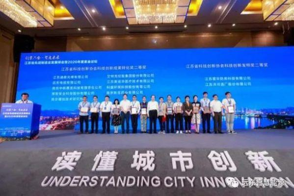 远东智慧能源旗下全资子企业荣获江苏省科技创新协会多项科技创新奖