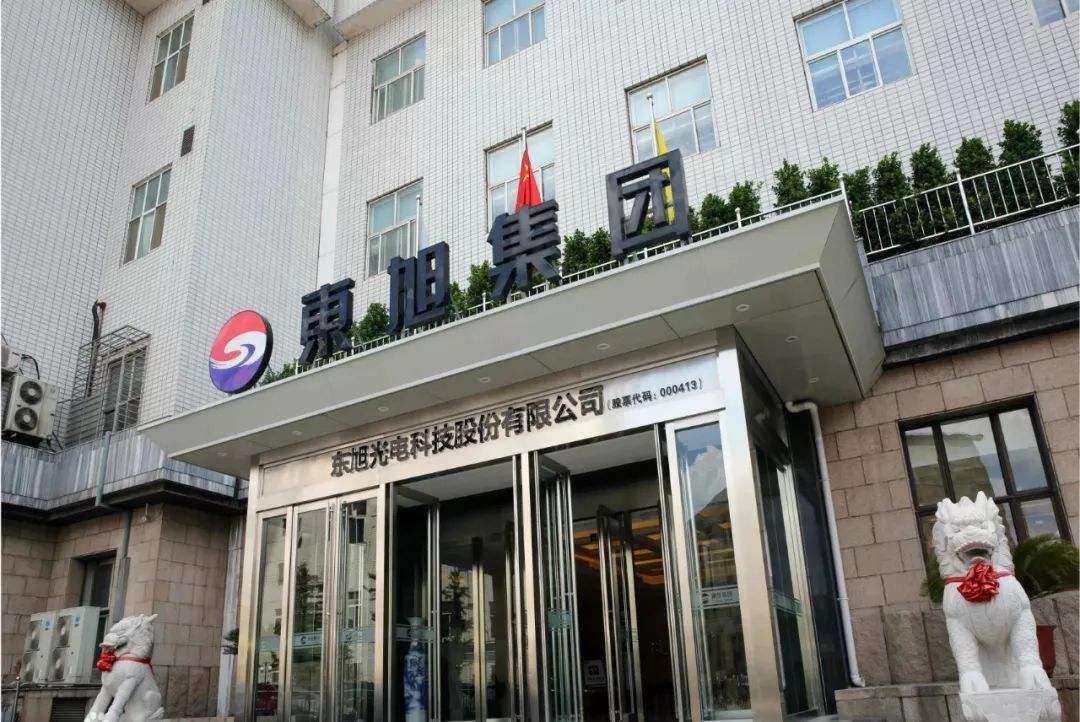 东旭集团2019年营收340亿元 巨亏311亿元