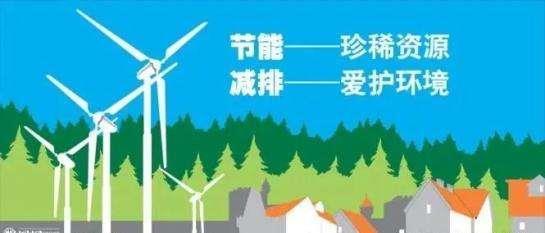 上海市下达第四批2020年节能减排专项资金安排计划