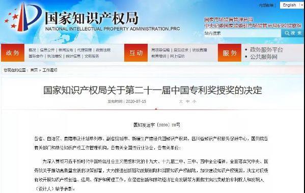 喜讯!远东电缆荣获中国专利优秀奖