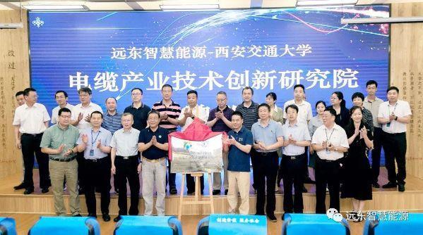远东智慧能源隆重举行电缆技术创新研讨暨电缆产业技术创新研究院揭牌仪式