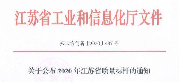 """喜讯!远东复合技术获评""""2020年江苏省质量标杆"""""""