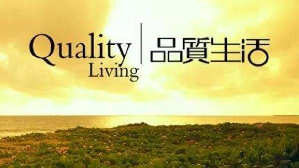 品质生活的定义者,为远东电缆打call