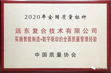 远东复合技术荣获2020年全国质量标杆企业称号