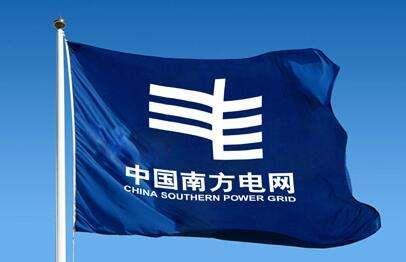 预计第四季度南方电网统调最大负荷将达到1.84亿千瓦