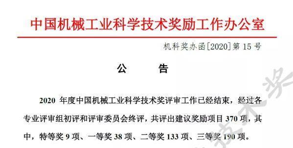 远东电缆获得2项中国机械工业科学技术奖