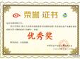 远东电缆2项新品喜获首届信息产业兼容系统创新应用大赛新能源专项赛优秀奖