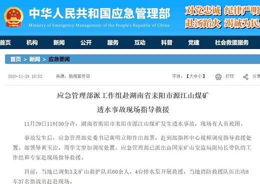 湖南煤矿发生透水事故 应急管理部已派工作组赴现场