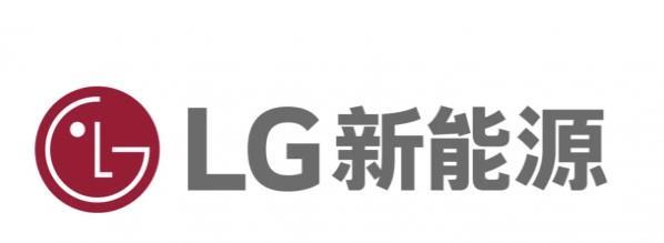 LG新能源正式成立 旨在提供多元化能源解决方案