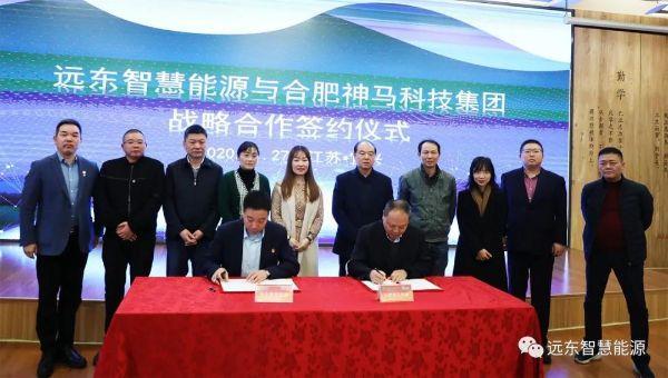 远东智慧能源与合肥神马科技集团、中鼎电工机械签订战略合作协议