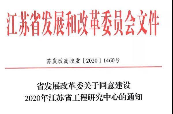 远东电缆创新平台入选江苏省工程研究中心