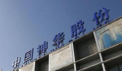 中国神华1月总发电量151.4亿千瓦时 同比增长24.7%