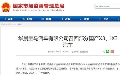 华晨宝马召回8114辆国产X3、iX3汽车