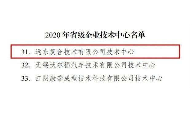 远东复合技术升级为省企业技术中心