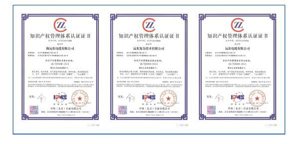 远东股份三家子公司顺利通过知识产权管理体系认证