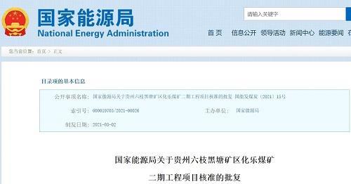 能源局批复贵州化乐煤矿二期工程 总投资23.15亿元