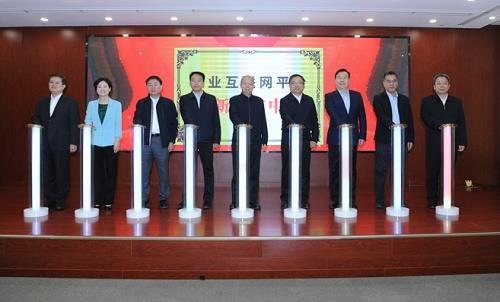 工业互联网平台创新合作中心成立大会在北京召开