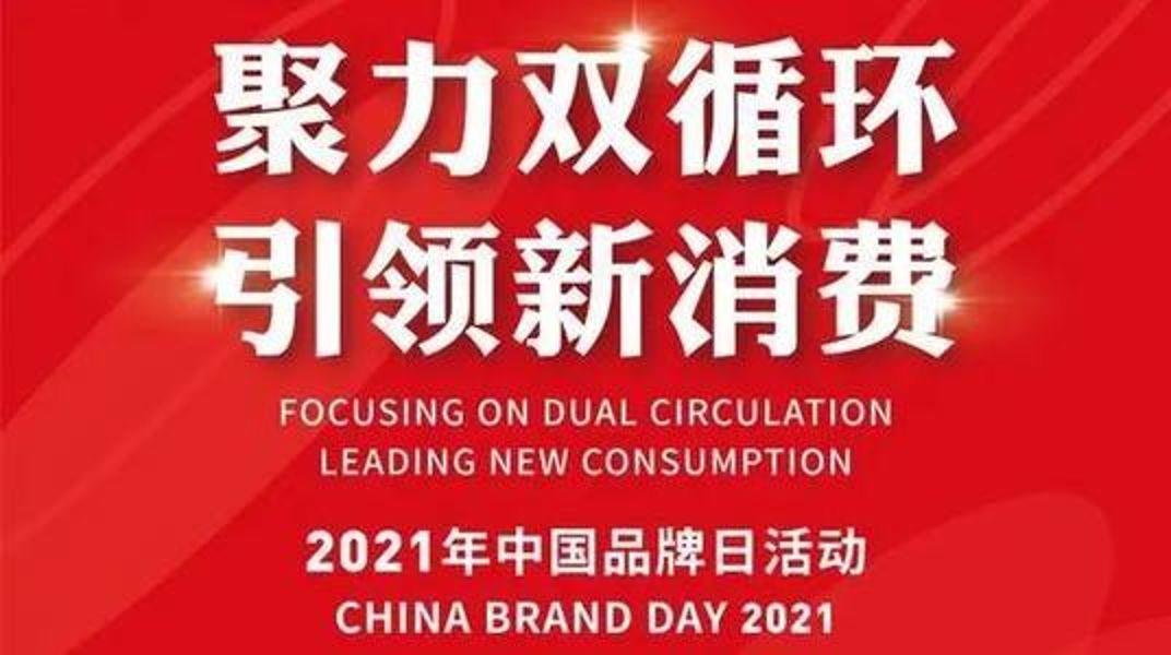 来了!远东电缆即将亮相中国自主品牌博览会