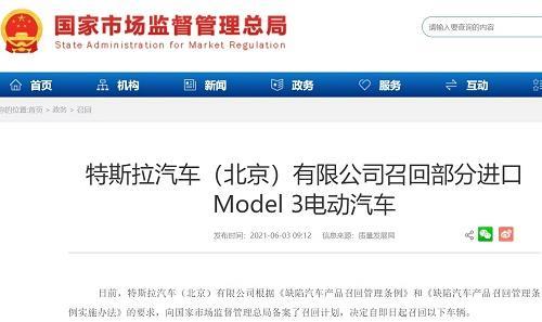 特斯拉汽车(北京)有限公司召回734辆进口Model 3电动汽车