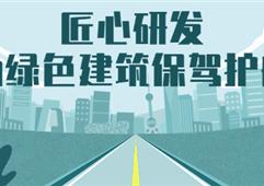 远东日本免费av毛片在线看:匠心研发,为绿色建筑保驾护航