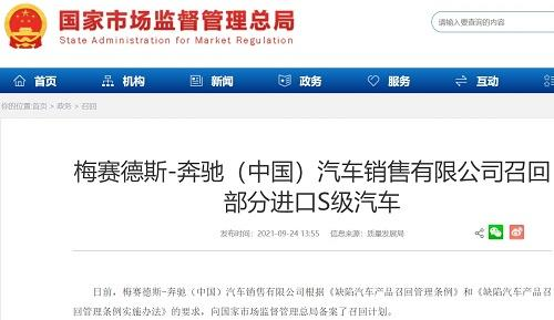 梅赛德斯-奔驰(中国)汽车销售有限公司召回17933辆进口S级汽车