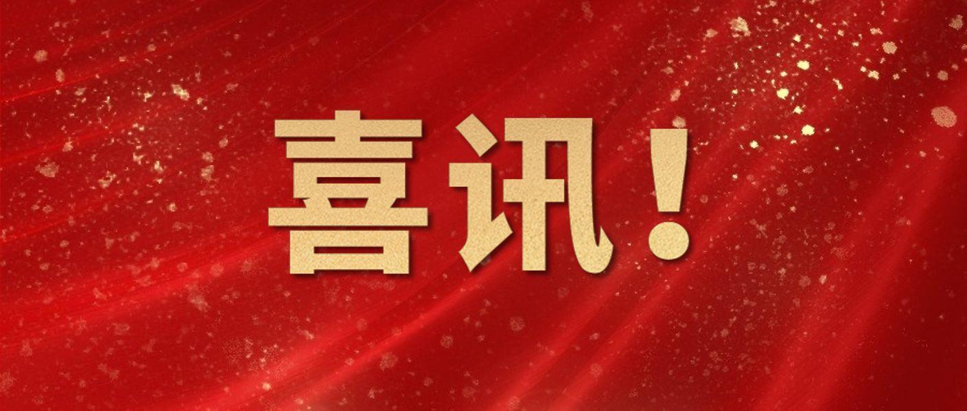 """喜讯!远东电缆再获金风科技""""五级绿色供应商""""称号"""