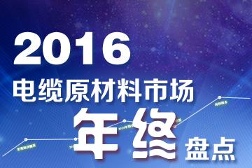 2016年电缆原材料市场年终盘点