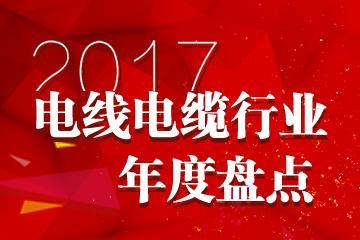 2017电线电缆行业年度盘点