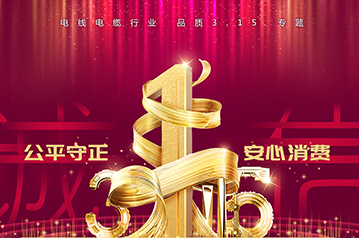 2020年电线电缆行业年度盘点