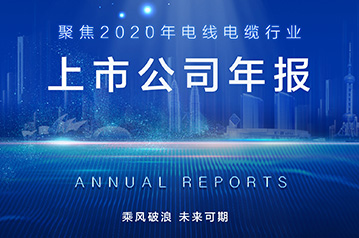 聚焦2020年电线电缆行业上市公司年报——乘风破浪 未来可期