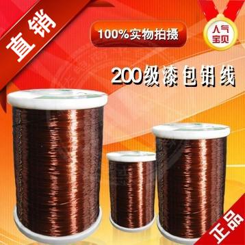 精达牌200级漆包铝线 漆包线 电磁线