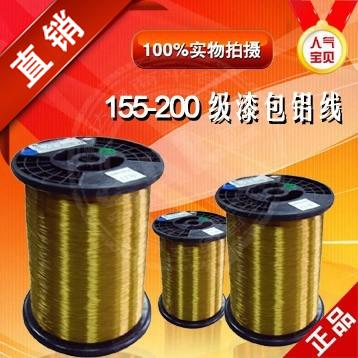 精达牌155-200级漆包铝线 漆包线 电磁线