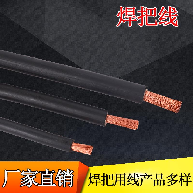 河北电线电缆生产厂家直销yh铜芯电焊线焊把线