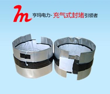 建筑电缆井线管洞防水密封充气袋IDSS