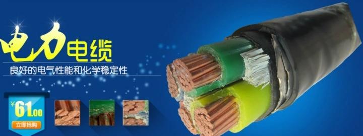 电力电缆河北电线电缆生产厂家直销 YJV交联聚乙烯绝缘聚氯乙烯护套电力电