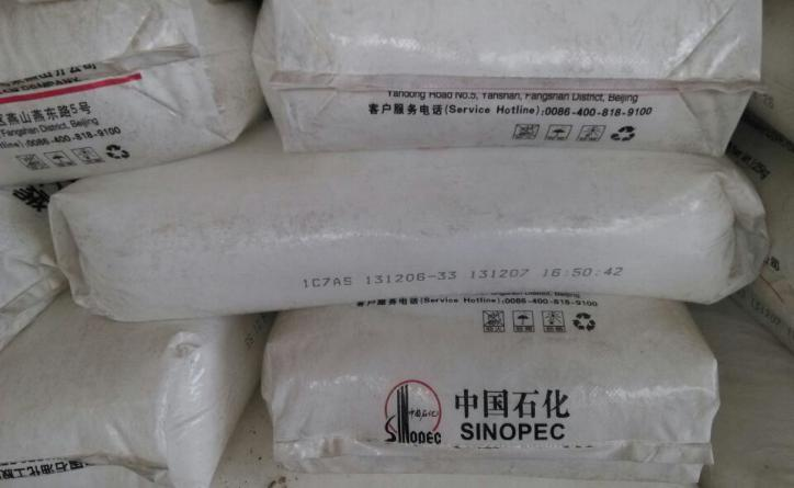 北京燕山石化1C7AS LDPE