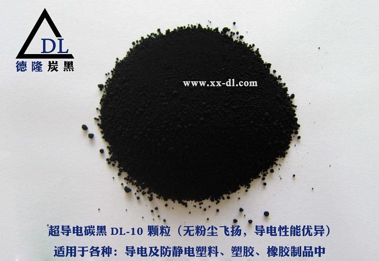 导电炭黑DL-10