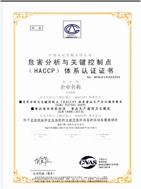 HACCP 危害分析与关键控制点体系认证证书