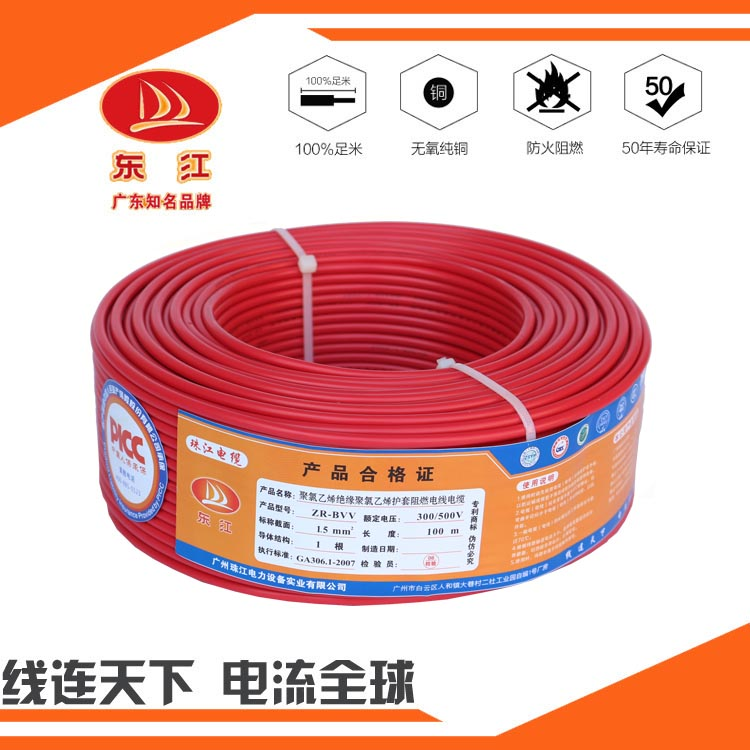 供应珠江东江电线电缆BVV多种型号双护套硬线阻燃铜芯线
