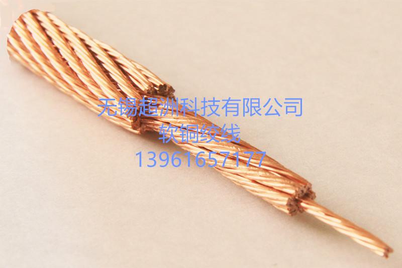 软铜绞线 超洲科技