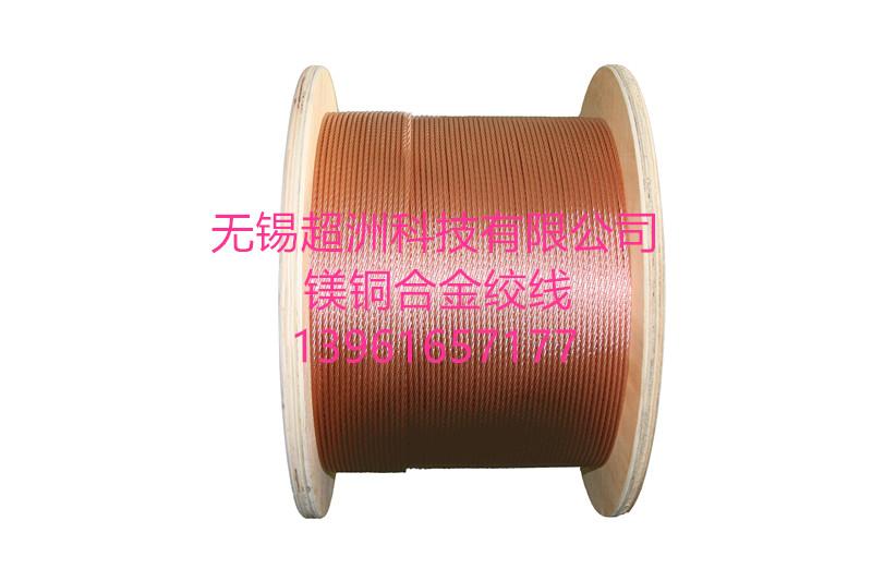 镁铜合金绞线 JTMH