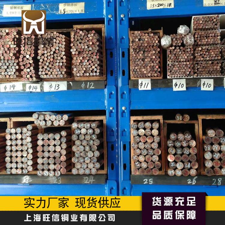 供应高强度焊接材料c17510铍钴铜,铍镍铜棒材料板材,价格优惠质量稳定