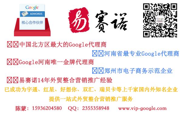 河南Google推广|郑州Google Adwords代理商|易赛诺谷歌顶级代理