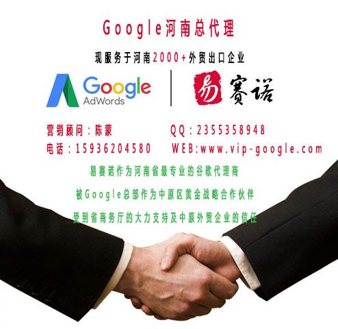 河南谷歌代理商| google郑州总代理|联系易赛诺陈蒙