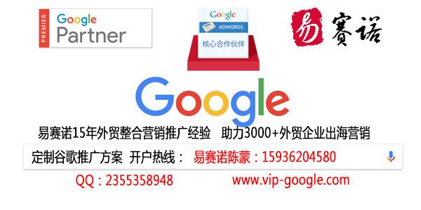 河南谷歌推广|谷歌河南总代理|郑州外贸推广|联系易赛诺陈蒙