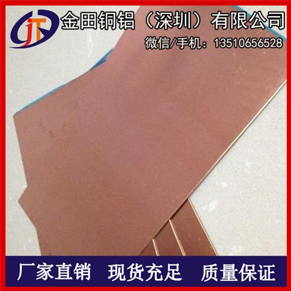 C1020无氧铜板/铜块 国标T2红铜板 T4高清紫铜板切割