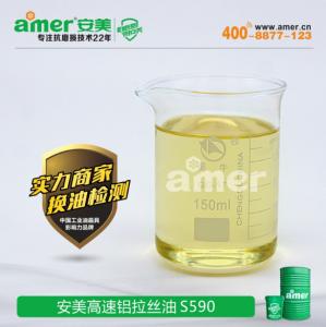 安美高速鋁線拉絲油S590